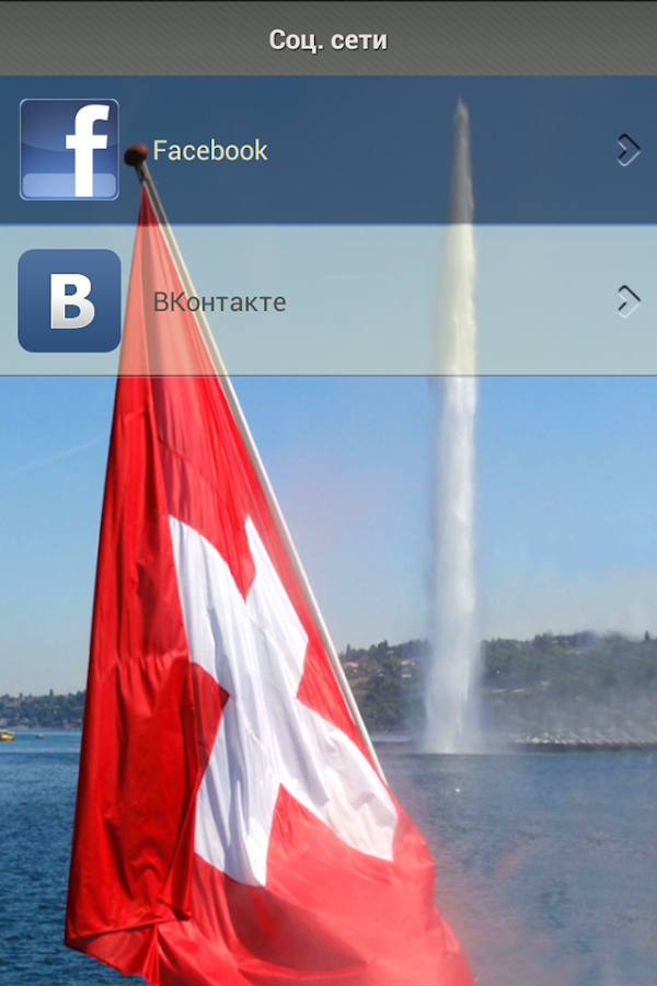 Geneva Hotels Group, Odessa- screenshot