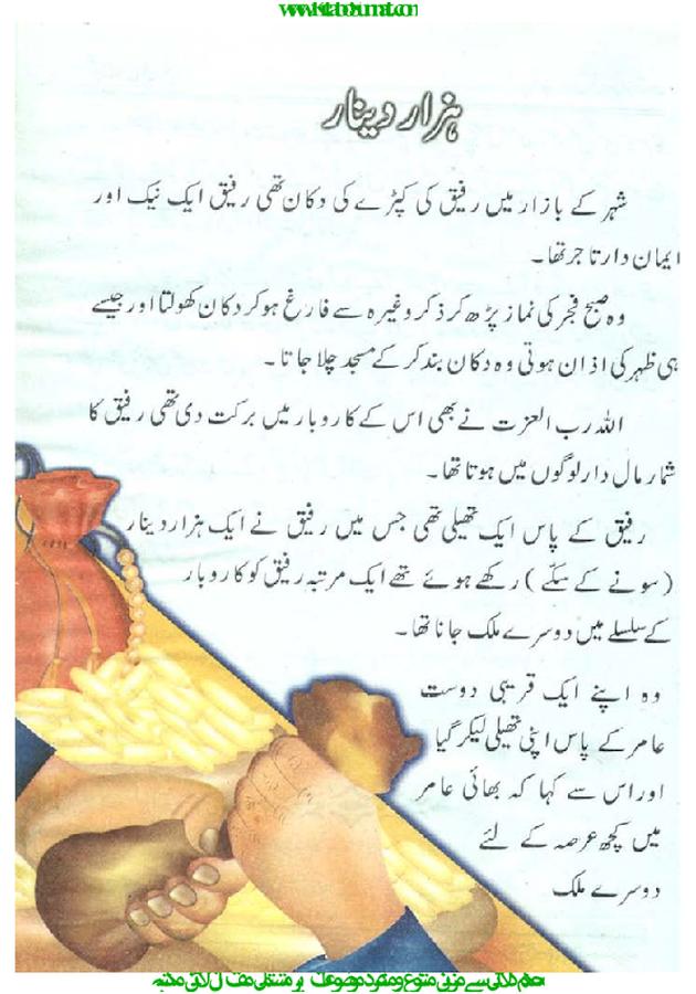 Urdu Story-6048