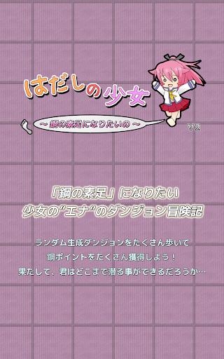無料角色扮演Appのはだしの少女 ~鋼の素足になりたいの~|記事Game