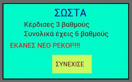 ΒΡΕΣ ΤΗ ΛΕΞΗ 1.0.5 screenshot 2091798