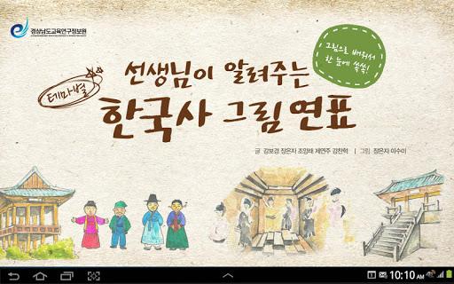 선생님이 알려주는 테마별 한국사 그림연표