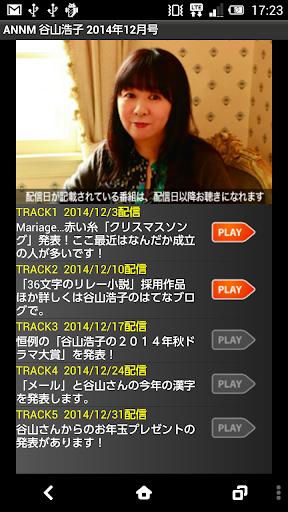 谷山浩子のオールナイトニッポンモバイル2014年12月号