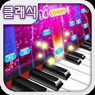 피아노레전드:클래식 1 icon