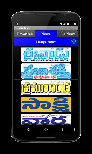Telugu News Daily Papers 2.0.2.9 screenshots 1