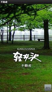 Karuizawa real estate app- screenshot thumbnail
