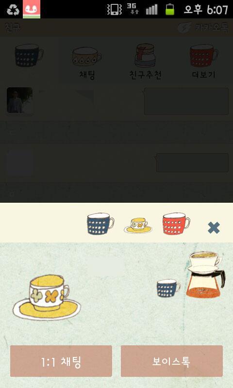 Teatime illust kakaotalk theme - screenshot
