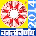 Kalnirnay Marathi 2014 APK for Bluestacks