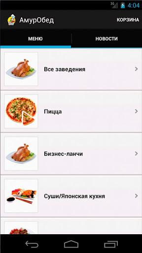 АмурОбед - Доставка еды