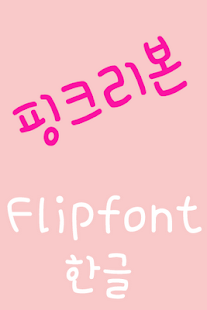 365pinkribbon Korean Flipfont - screenshot thumbnail