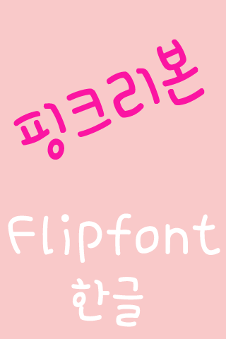 365pinkribbon Korean Flipfont - screenshot