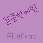 365sweetmuffin Korean Flipfon icon