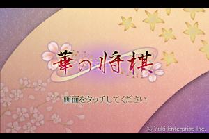 Screenshot of 華の将棋(無料)