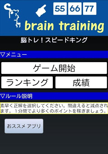 脳トレ!スピードキング