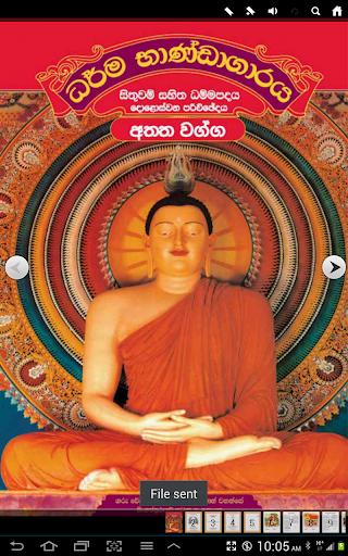 Dhammapada Sinhala Atta-12