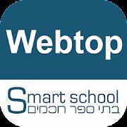 Webtop - וובטופ - סמארט סקול