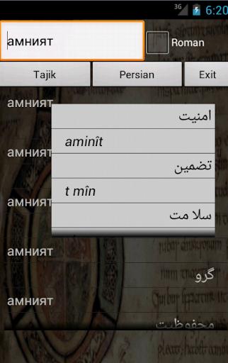 Persian Tajik Dictionary