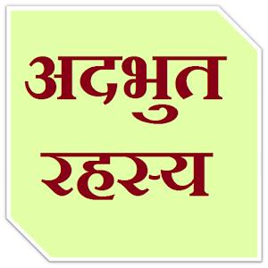 Adbhut Rahasya in hindi APK