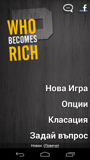 Who Becomes Rich Български