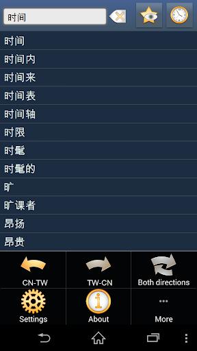 中文 - 中文 字典