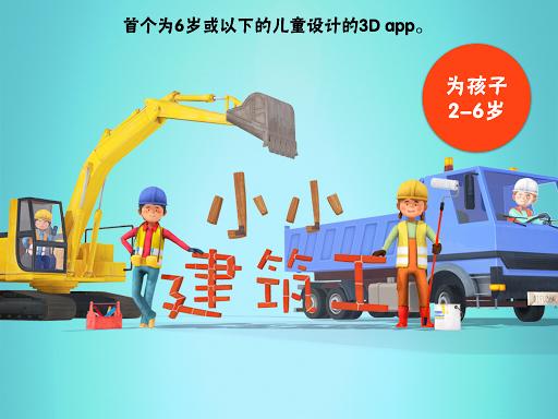 玩娛樂App|小小建筑工人免費|APP試玩