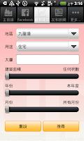 Screenshot of 友和地產