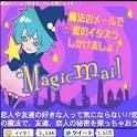 マジックメール icon