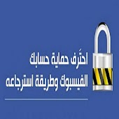 كيف تحمي حسابك على فيسبوك