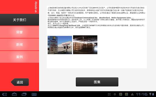 威含德HD 商業 App-愛順發玩APP