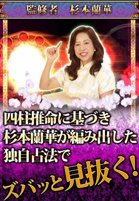 口コミNO.1占い 激当たり「推運占」 杉本蘭華 - screenshot