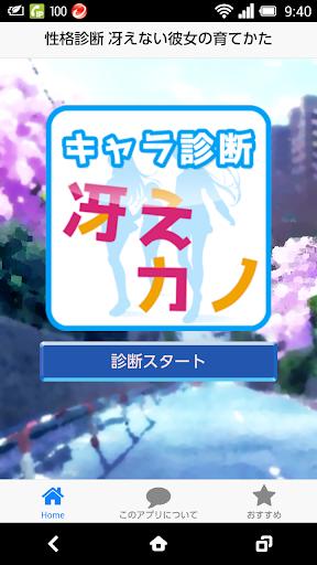 無料娱乐Appのキャラ診断〜冴えない彼女の育てかた編〜|記事Game