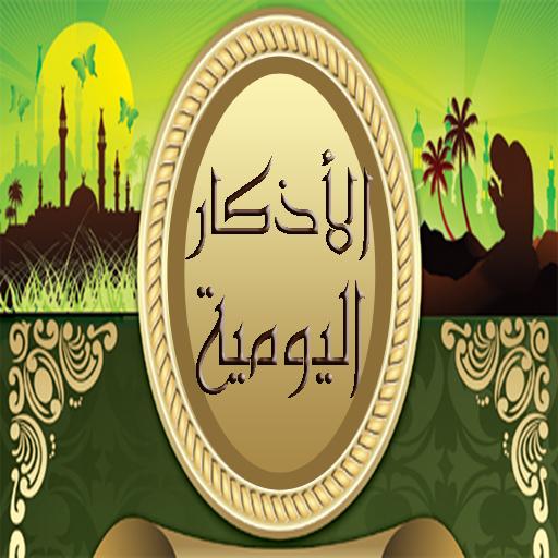 اذكار المسلمين اليومية