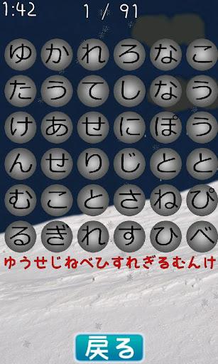 無料拼字Appのもじつなぎ 記事Game