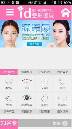 【免費醫療App】id整形医院-APP點子
