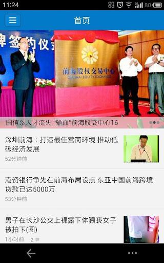 【免費新聞App】深圳之窗-APP點子