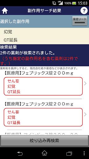 u5b89u5fc3u51e6u65b9infobox 1.9.4 Windows u7528 4