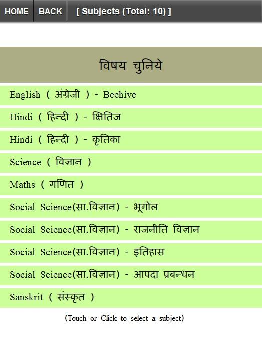 NCERT- 9 | RBSE-9- screenshot
