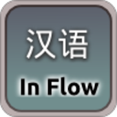 Chinese in Flow
