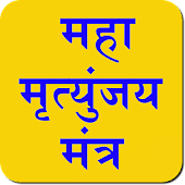 Mahamrityunjaya Mantra (Hindi)