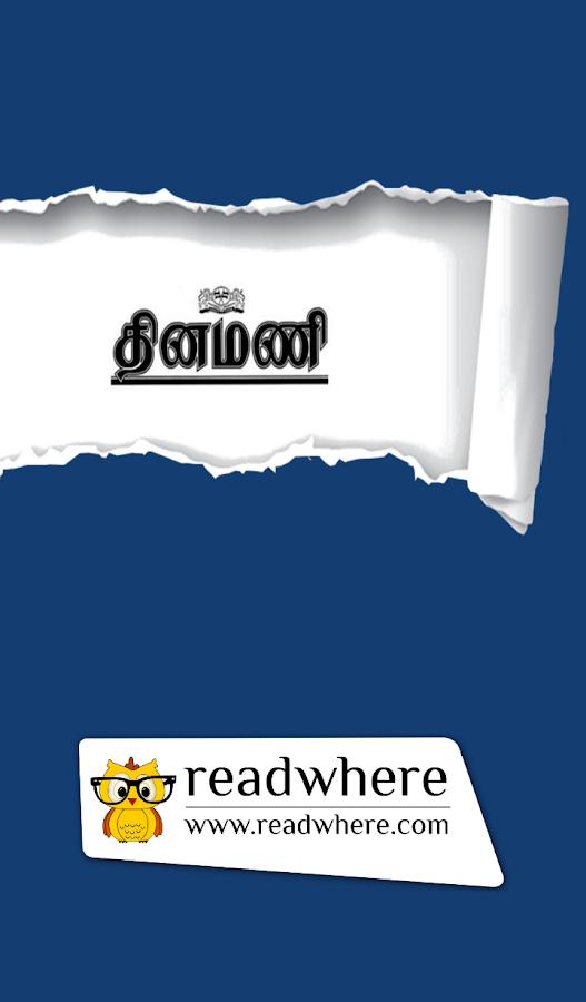 Dinamani Tamil Newspaper - screenshot