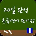 20일완성 초급영어 단어암기장 logo