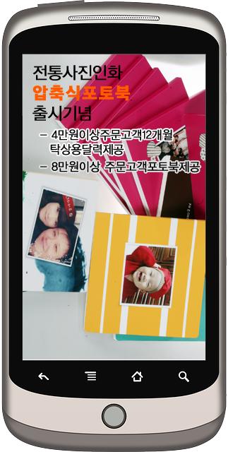스마트 사진인화 사진관 - screenshot