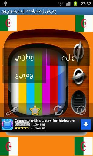 Algeria TV Live