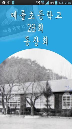 대률초등학교28회동창회