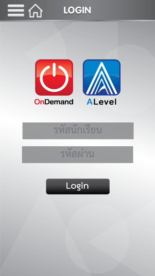 OnDemand- screenshot