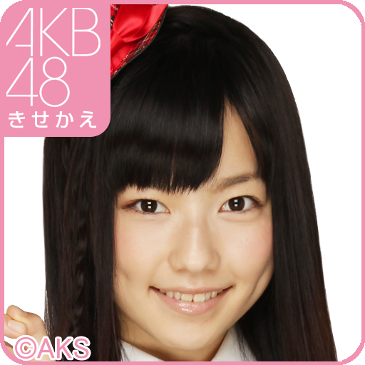 AKB48きせかえ(公式)島崎遥香ライブ壁紙-TP- 個人化 App LOGO-APP試玩