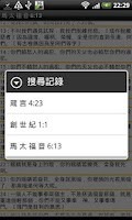 Screenshot of Bible 聖經