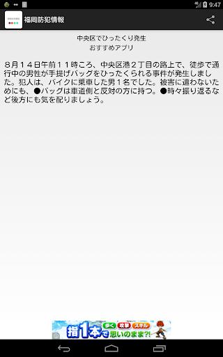 免費工具App|福岡防犯情報|阿達玩APP