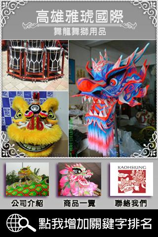 兩廣國際舞龍舞獅週邊商品專賣店