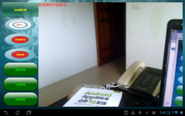 國防布攝影機 - screenshot