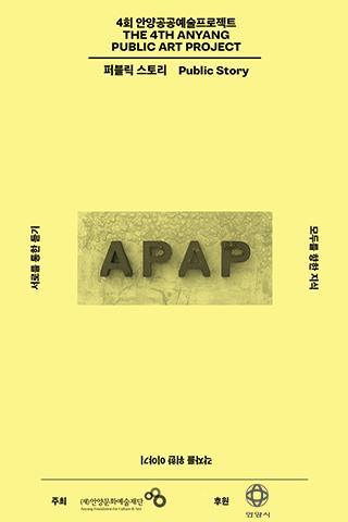 APAP Guide